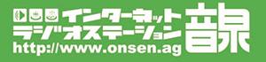 Radio「緋弾のアリアAyane Ai」